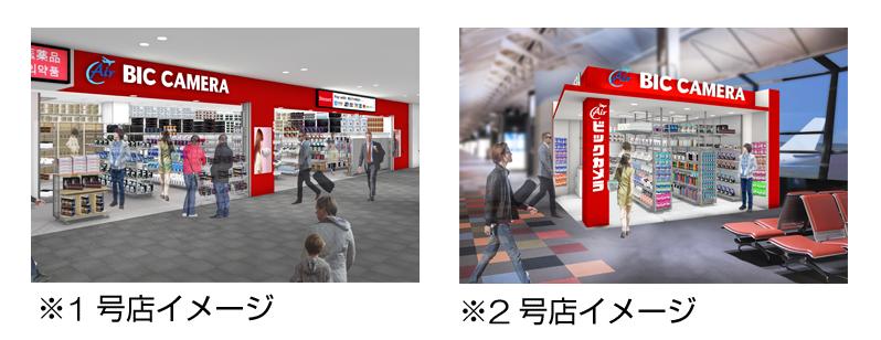 Máy BIC máy ảnh bay quốc tế Chubu (Chubu) cửa hàng (tại cửa khẩu quốc tế khởi hành) số 1 và số 2 cửa hàng mở cửa!