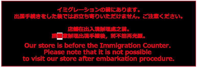 イミグレーションの前にあります。出国手続きをした後ではお立ち寄りいただけません。ご注意ください。