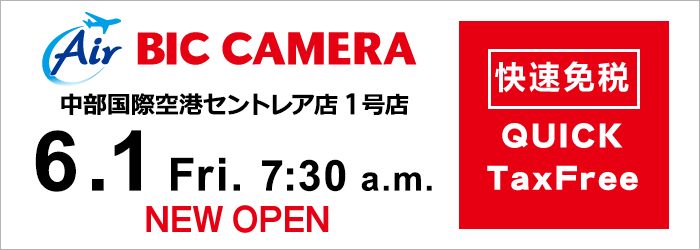 Air BIC CAMERA NEW OPEN