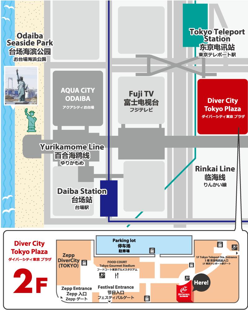 ダイバーシティ東京 プラザ店地図