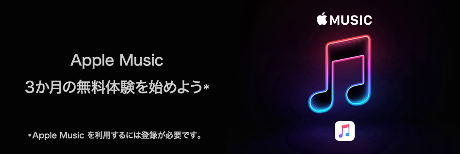 Apple Music 3か月無料体験