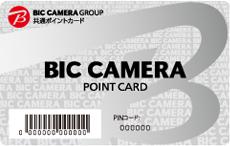 ビックカメラ ポイントカード
