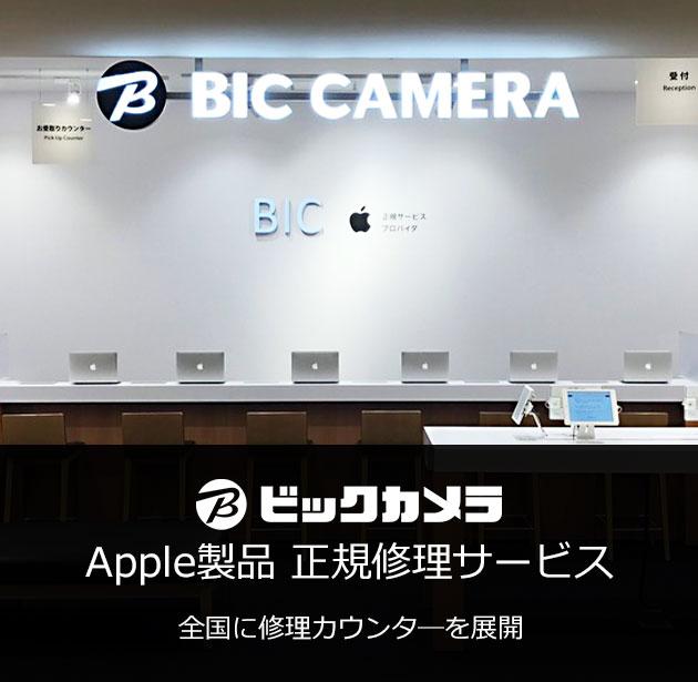 ビックカメラ アイフォン 修理
