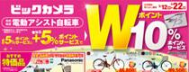 自転車の 八王子駅 自転車 無料 : 当社指定 電動アシスト自転車