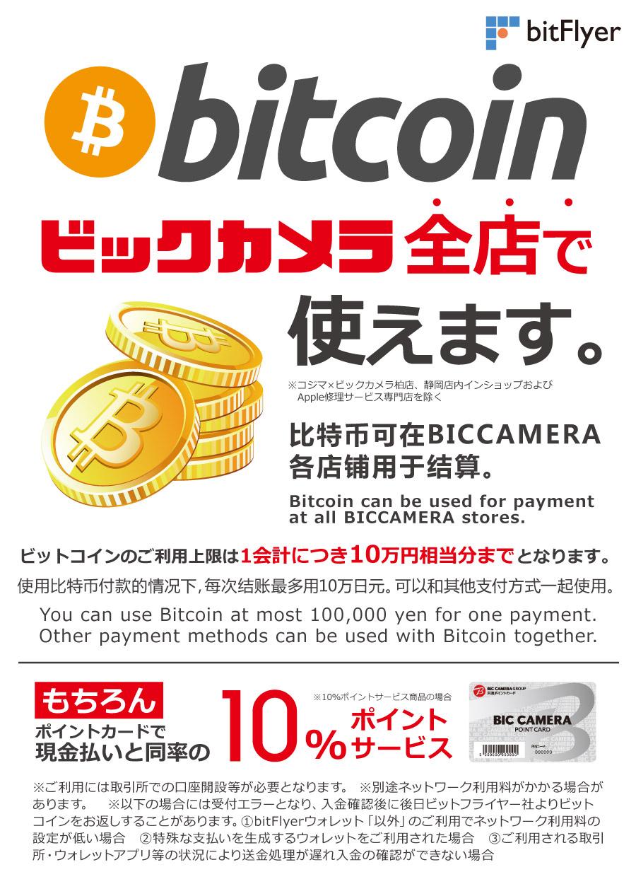 ビックカメラ全店でbitcoin使えます!