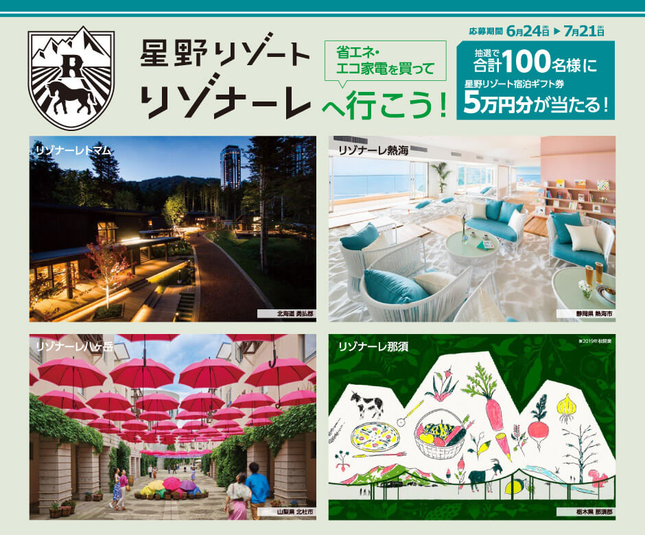 水戸 星野 リゾート 日本建設新聞社 »