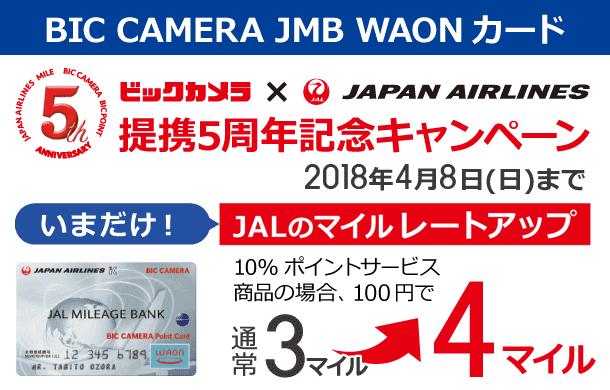 BIC máy ảnh JMB WAON thẻ chiến dịch