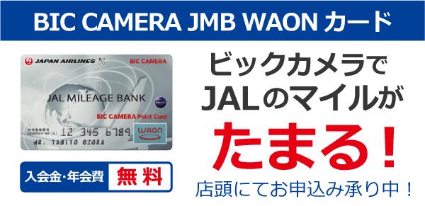 Thẻ BIC máy ảnh JMB WAON