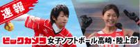 BIC máy ảnh nữ bóng mềm Takasaki & điền kinh giảng tin Flash