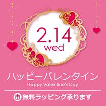 Chúc mừng Ngày Lễ tình yêu!