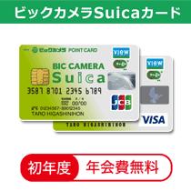 BIC máy ảnh Suica thẻ thành viên chiến dịch