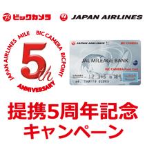 BIC JAL liên minh 5 kỷ niệm chiến dịch, lên đến 4/8