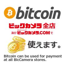 Tôi có thể sử dụng bitcoin (bitcoin) tại các cửa hàng máy ảnh BIC.