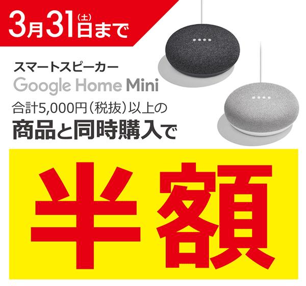Mini nhà tổng hợp 5000 yên (bao gồm cả thuế) hoặc sản phẩm nhiều hơn và mua tại một nửa giá!