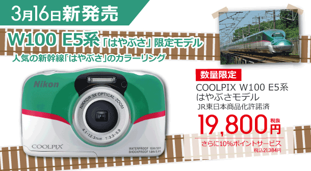 Nikon COOLPIX Shinkansen E5 'Hayabusa' mô hình