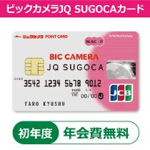 BIC JQ SUGOCA thẻ thành viên chiến dịch