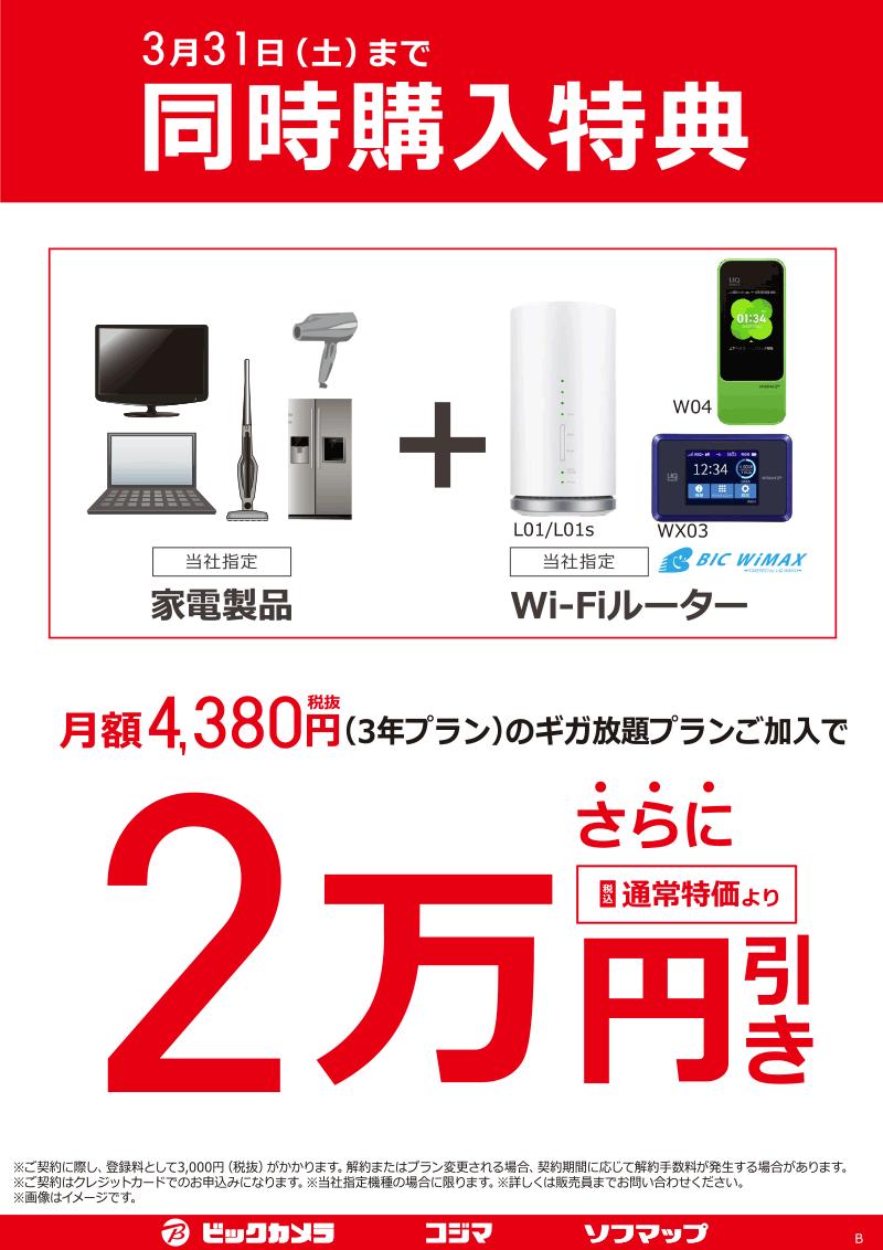 """Mua điện tử định sản phẩm của chúng tôi + công ty khu vực cho phép WiFi Router (4380 yên (excl. thuế) mỗi tháng ba năm kế hoạch g không giới hạn kế hoạch đã đăng ký) giải thưởng """"20000 yen giảm giá."""""""