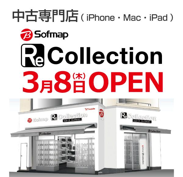 Re Collection 3月8日(木)OPEN!!