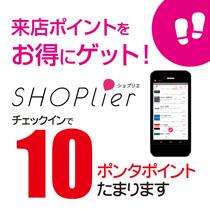 shoplier_160701.jpg