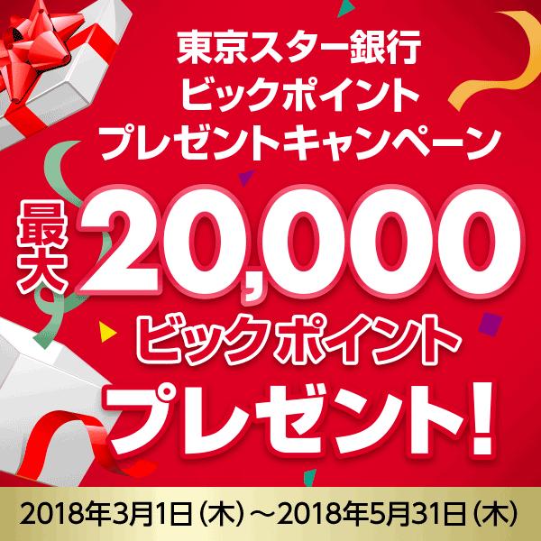 Kiếm được điểm lớn ở Tokyo Star Bank, hạn chế