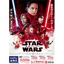 Star Wars và Jedi MovieNEX cuối