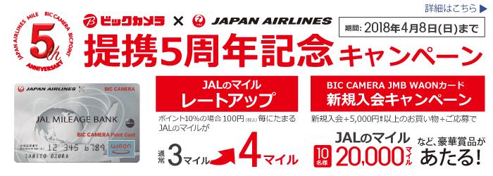 Liên minh JAL BIC 5 kỷ niệm chiến dịch