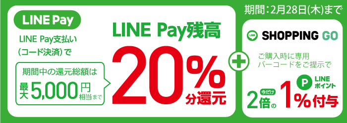 「LINE Pay」「【LINE】SHOPPING GO」に対応しています