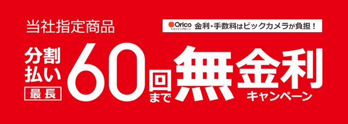 Orico mua sắm cho vay lãi suất lên đến thuê 60 chiến dịch