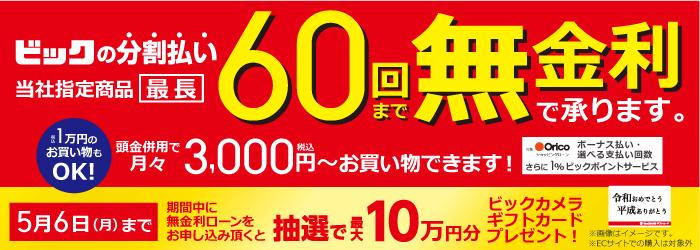 オリコショッピングローン 分割払い最長60回まで無金利で承ります。