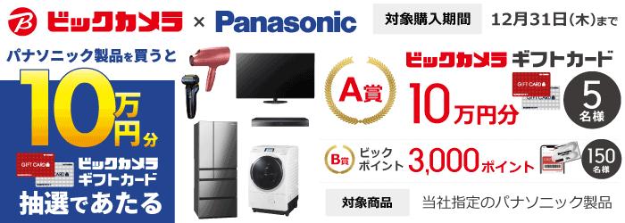 当社指定 Panasonic製品ご購入者限定、抽選でビックカメラギフトカード10万円分が当たる!
