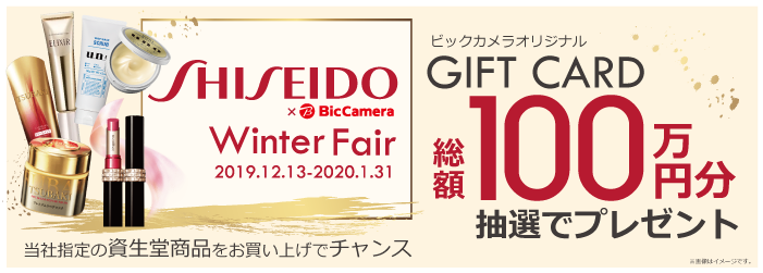SHISEIDO Winter Fair  2020年1月31日まで