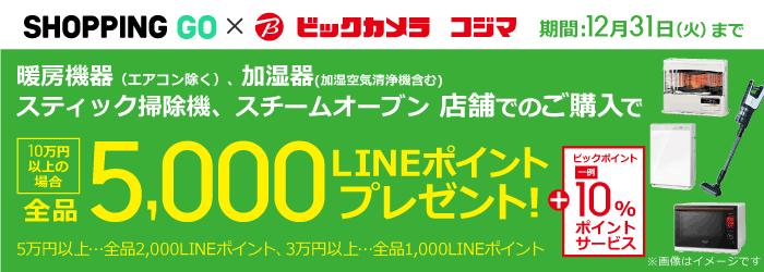 SHOPPING GOをご提示のうえ、対象商品をご購入でLINEポイントを最大5,000LINEポイントプレゼント!