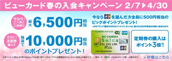 Chiến thắng điểm bằng cách mua sắm tại thẻ Suica BIC máy ảnh! Tại cùng một thời gian cuộc họp mới thành viên chiến dịch
