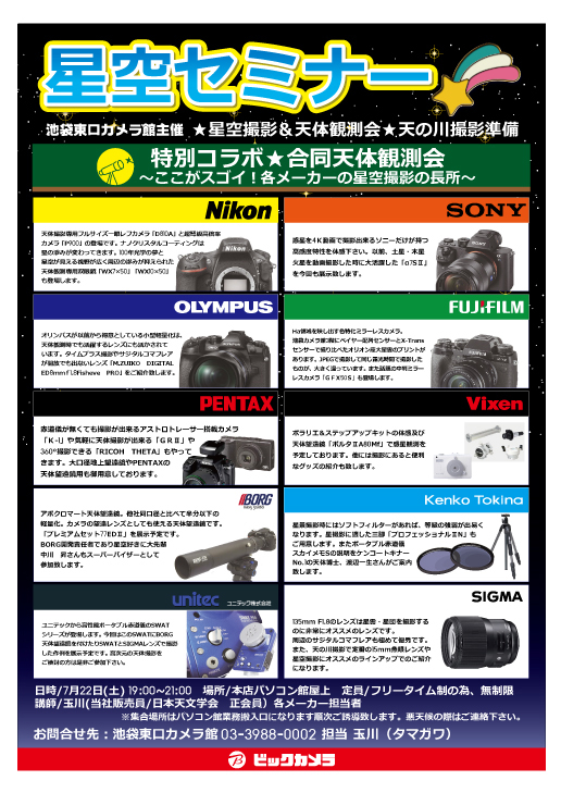 http://www.biccamera.co.jp/shopguide/news/camera/goudokansoku0705.jpg