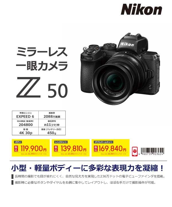 カメラ新製品情報