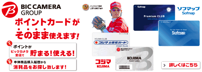 Cosima sofmap thẻ của bạn có thể sử dụng còn nguyên vẹn.