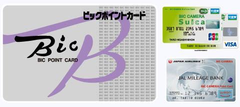 価格.com - ビックカメラSuicaカード クレジット …