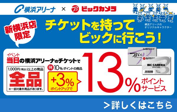 イベント当日の横浜アリーナのチケットで13%ポイントサービス