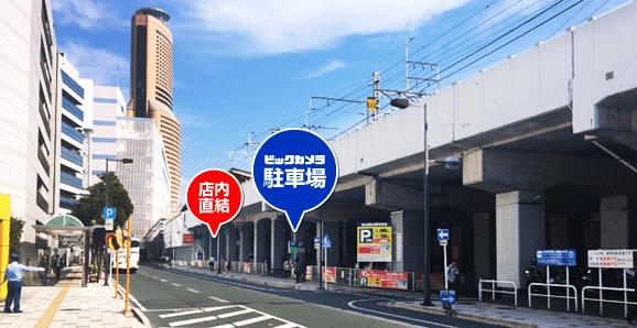 https://www.biccamera.co.jp/shoplist/img/shop105/bic-parking.png