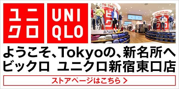 ユニクロ新宿東口店