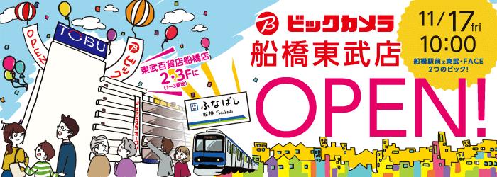 Cửa hàng BIC Funabashi Tobu, 11/17 (thứ sáu) mở