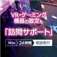 VR・ゲーミング機器の設定も「訪問サポート」