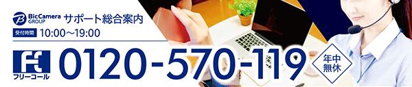 ビックカメラグループ サポート総合案内:0120-570-119